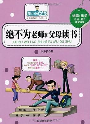 胡小闹日记:绝不为老师和父母读书.pdf