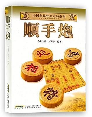 中国象棋经典布局系列:顺手炮.pdf