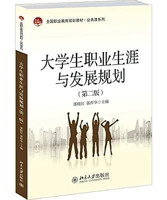 大学生职业生涯与发展规划.pdf