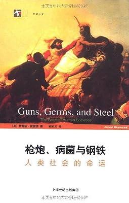 枪炮、病菌与钢铁:人类社会的命运.pdf