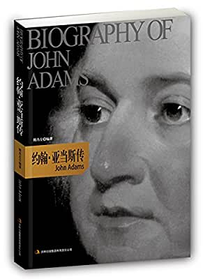 约翰·亚当斯传.pdf