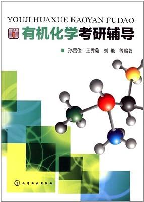 有机化学考研辅导.pdf