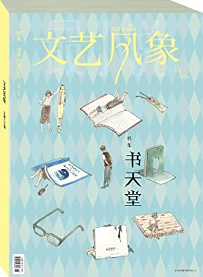文艺风象:书天堂.pdf