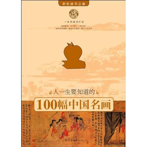 人一生要知道的100幅中国名画