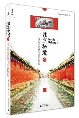 北京秘境2:48段重新发现北京的旅程.pdf