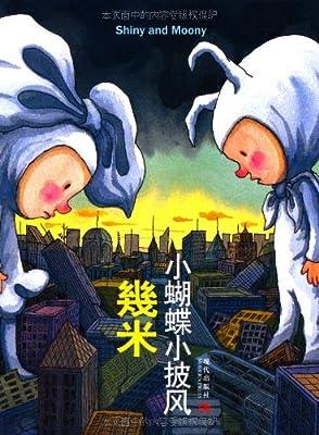 几米漫画:小蝴蝶小披风.pdf