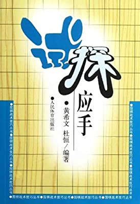 围棋战术技巧丛书:试探应手.pdf