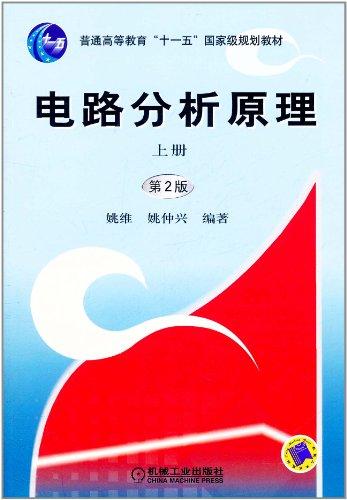 电路分析原理 上册 第2版