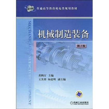 ΡDF版《机械制造装备(第2版)》机械工业出版