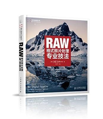 RAW格式照片处理专业技法.pdf