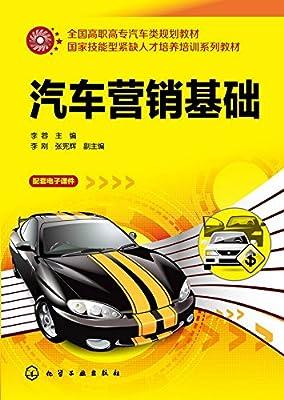 全国高职高专汽车类规划教材·国家技能型紧缺人才培养培训系列教材:汽车营销基础.pdf