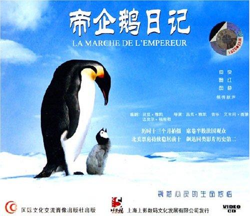 帝企鹅日记下载