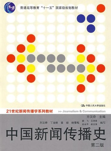 """普通高等教育""""十一五""""国家级规划教材:中国新闻传播史(第2版)-图片"""
