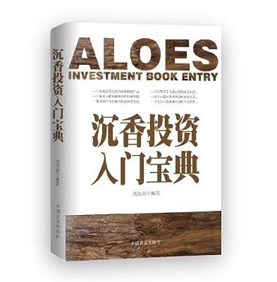 沉香投资入门宝典.pdf