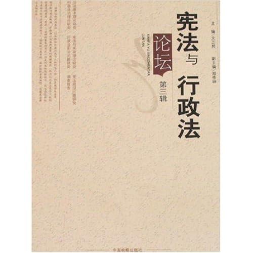 宪法与行政法论坛(第三辑)
