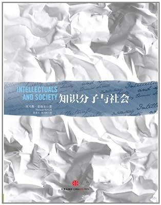 知识分子与社会.pdf