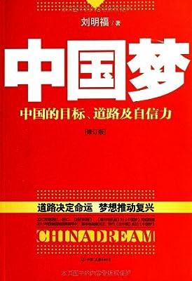 中国梦.pdf