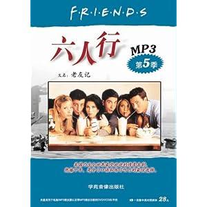 六人行mp3第5季 1cd 附完整中英对照剧本