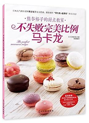 熊谷裕子的甜点教室:不失败完美比例马卡龙.pdf