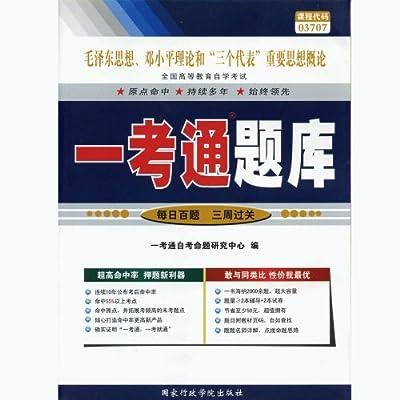 毛泽东思想、邓小平理论和三个代表重要思想概论课程代码.pdf
