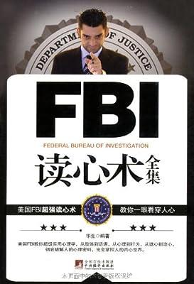 FBI读心术全集.pdf
