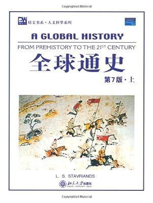全球通史.pdf