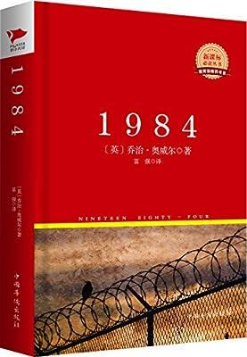 新课标必读丛书:1984.pdf