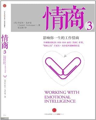 情商3:影响你1生的工作情商.pdf