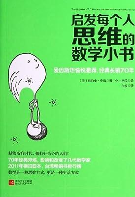 启发每个人思维的数学小书.pdf