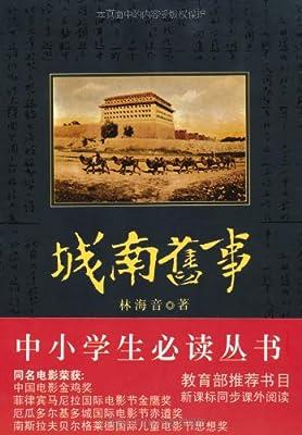 中小学生必读丛书:城南旧事.pdf
