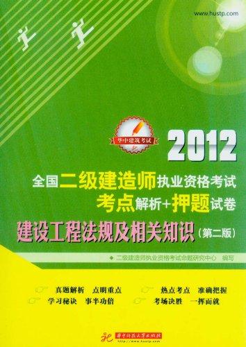 2012全国二级建造师执业资格考试考点解析 押题试卷 建设工程法规及图片