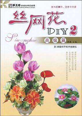 丝网花DIY2:高级篇.pdf