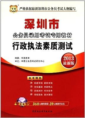 华图•深圳市公务员录用考试专用教材:行政执法素质测试.pdf