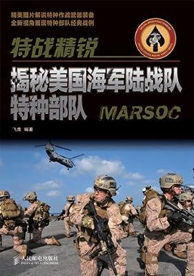 特战精锐:揭秘美国海军陆战队特种部队.pdf