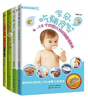 婴幼儿分阶辅食规划书.pdf