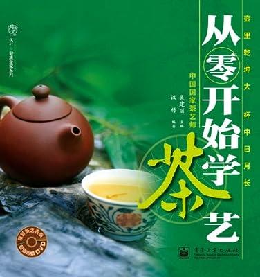 从零开始学茶艺.pdf