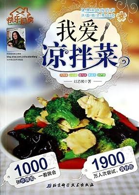 我爱凉拌菜.pdf