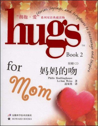 拥抱 爱 妈妈的吻图片