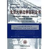北京大学法学百科全书(精)