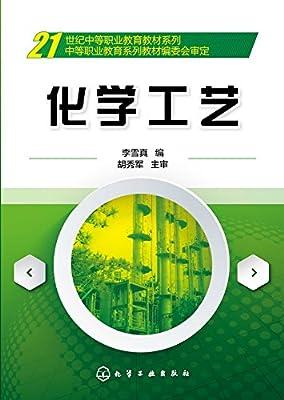 化学工艺.pdf
