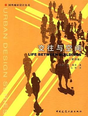 国外城市设计丛书:交往与空间.pdf