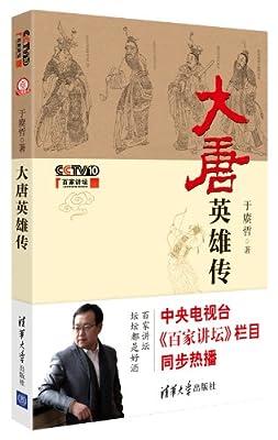 大唐英雄传.pdf