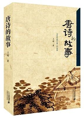 唐诗的故事.pdf