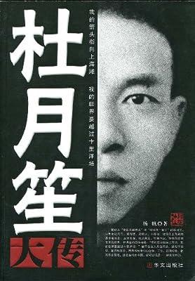 杜月笙大传.pdf