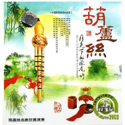 月光下的凤尾竹 (葫芦丝演奏)