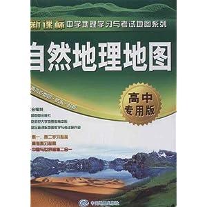 高中地理学习与考试:实用地图册