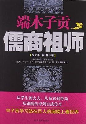 端木子贡:儒商祖师.pdf