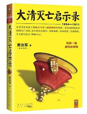大清灭亡启示录.pdf