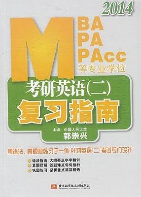 2014MBA/MPA/PACC等专业学位 考研英语复习指南.pdf