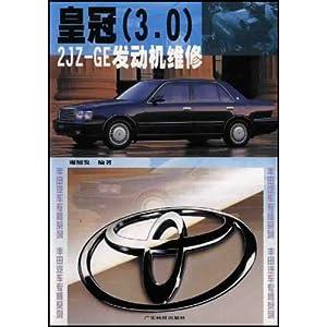 0)轿车所与用的2jz-ge型发动机电控燃油喷射系统的结构,工作原理,检